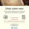 Konferencja online - Littera scripta manet. Zbiory rękopiśmienne w zasobach bibliotek, archiwów i muzeów